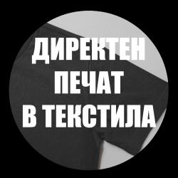 DirektenPechat4